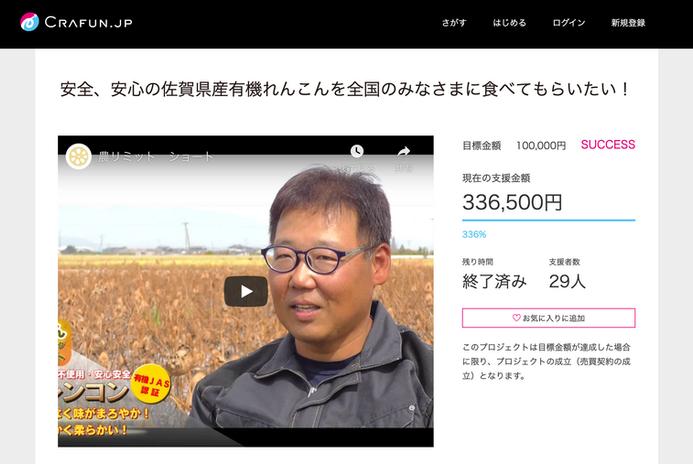 安全、安心の佐賀県産有機れんこんを 全国のみなさまに食べてもらいたい!