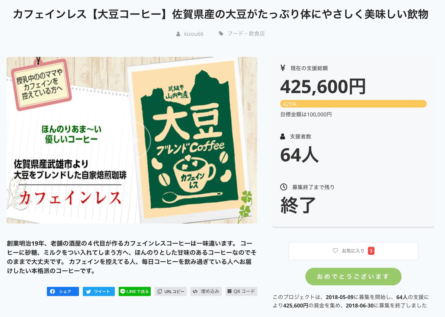 カフェインレス【大豆コーヒー】 佐賀県産の大豆がたっぷり 体にやさしく美味しい飲物
