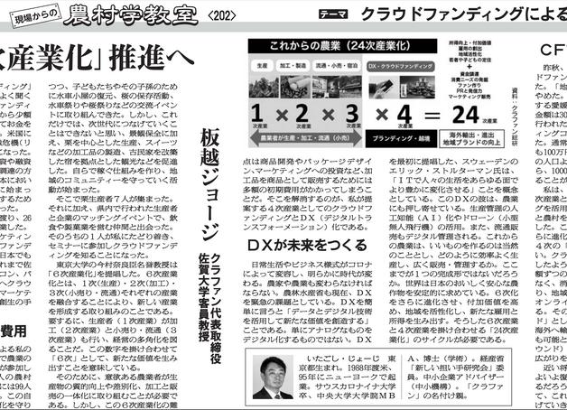 日本農業新聞 農村学教室