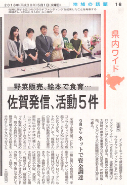 佐賀新聞 2018年5月1日