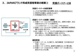 JAPANブランド育成支援等事業の概要-07
