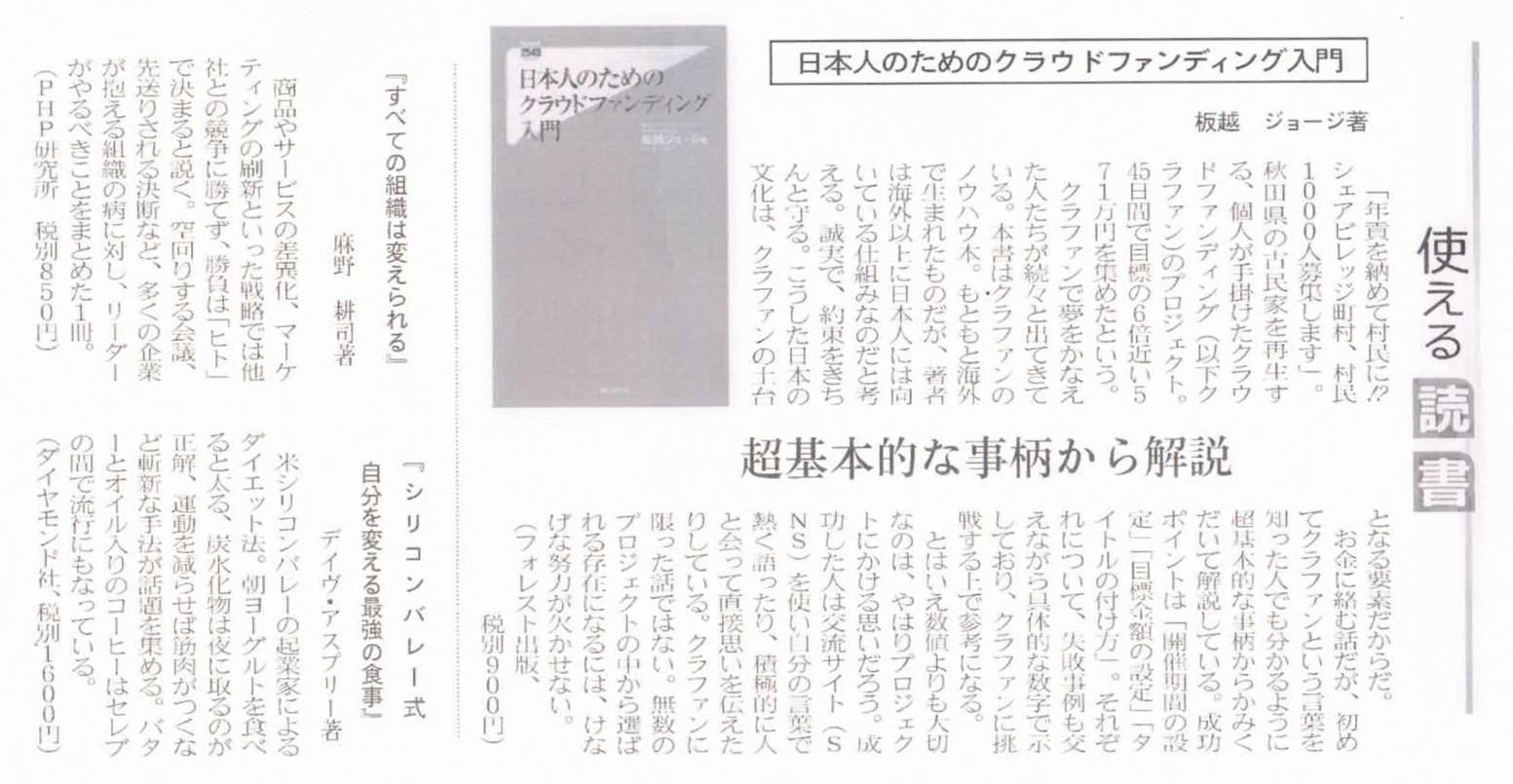 日経MJ(流通新聞)2015年11月11日