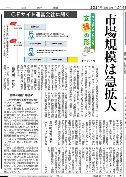 中日新聞 2021年1月14日