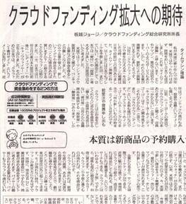 繊研新聞 2018年10月16日