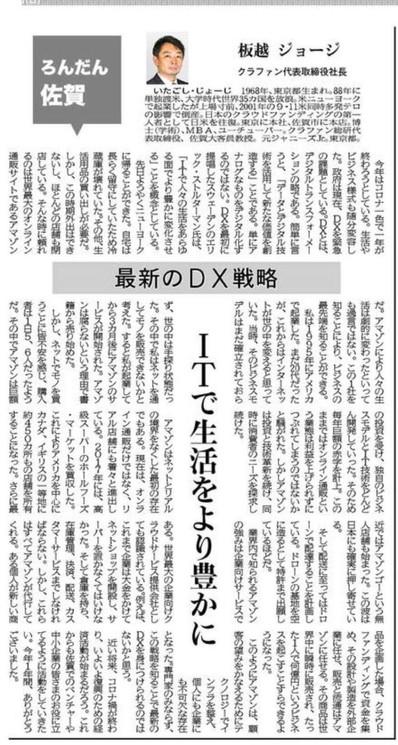 ろんだん佐賀(佐賀新聞2020/12/06)