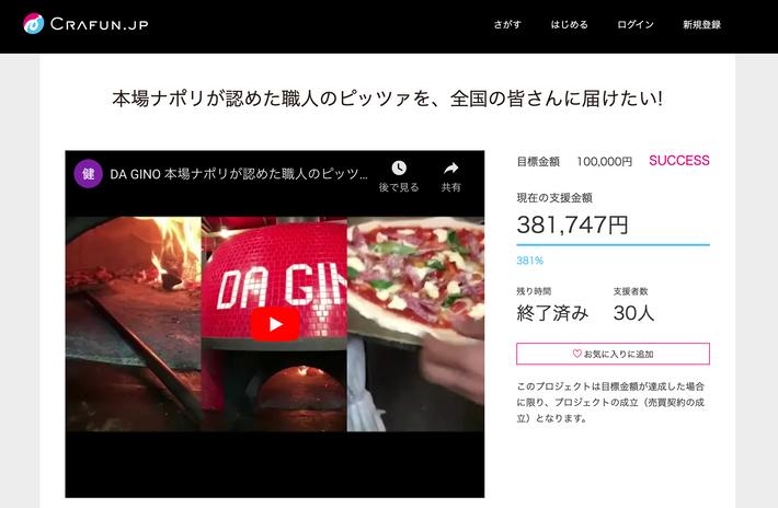 本場ナポリが認めた職人のピッツァを 全国の皆さんに届けたい!