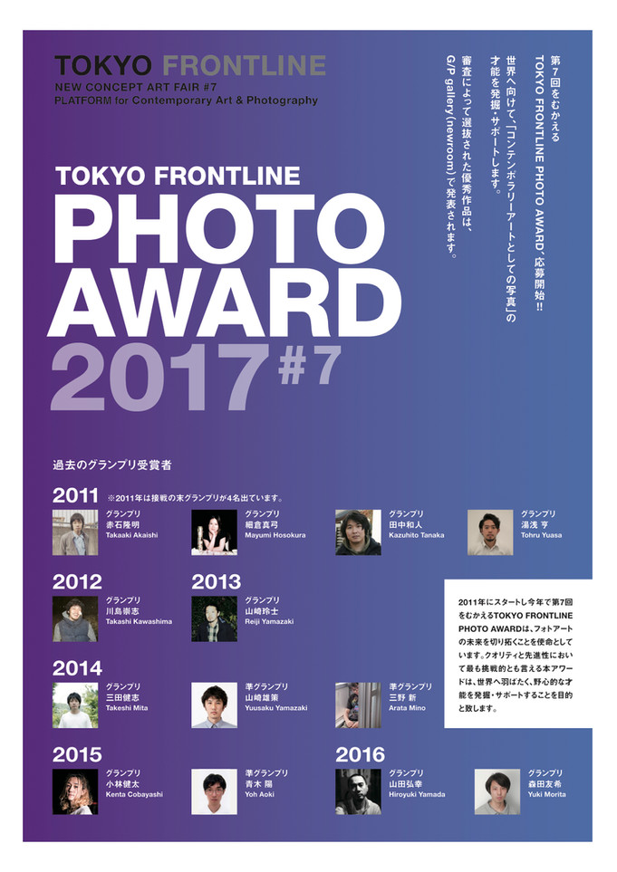 TOKYO FRONTLINE PHOTO AWARD 2017 公募開始。