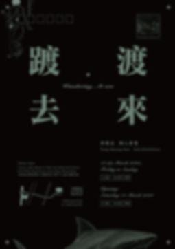 Wandering-AtSea-Poster.jpg