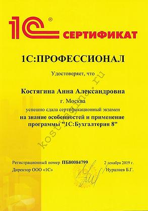 1с профессионал БП бухгалтерия предприятия 8.3