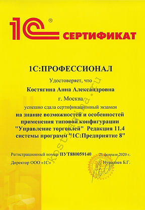 сертификат 1c профессионал УТ управление торговлей