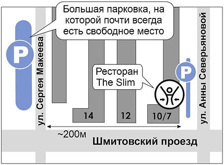 парковка the slim.jpg