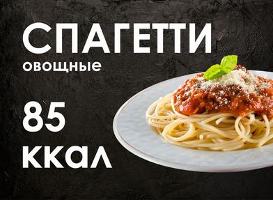 спагетти1.png