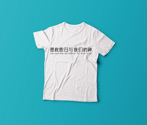 """Salvation Belongs To Our God"" T-Shirt"