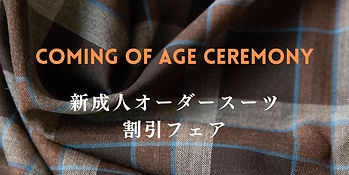Coming Of Age Ceremony-2.jpg