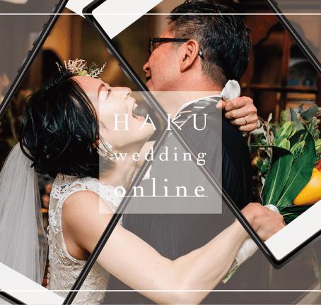 #結婚式を諦めない~HAKU Wedding Online~