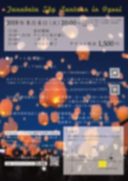2019_tanabata_skylantern_ura.png