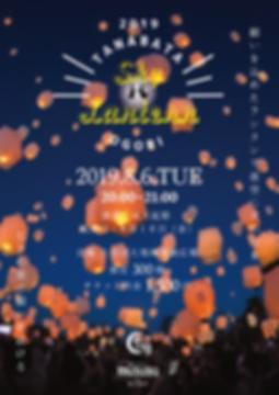2019_tanabata_skylantern_omote.png
