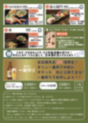 パンフレット最終版3.jpg