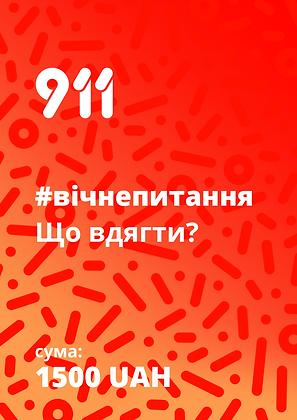"""Подарунковий сертифікат """"1500"""" грн"""