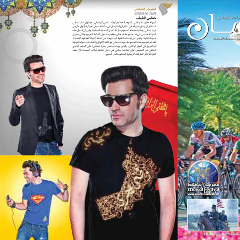 على صفحات المجلة الخاصة بالطيران العماني