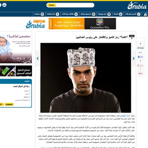 مقالة في مجلة Men Arabia عن الكمة