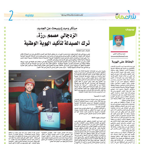 لقاء خاص بمناسبة العيد الوطني - جريدة عمان 2012