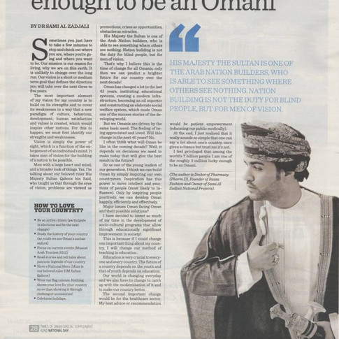 أفتخر إني عماني