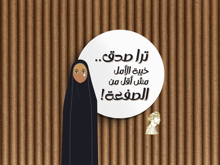 خيبة الأمل مش أقل من الصفعة!