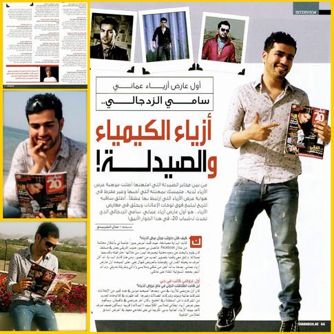 لقائي في مجلة الصدى  2011