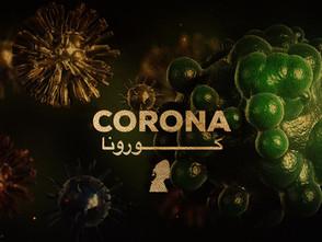 ما قصة فيروس كورونا؟! هنا المختصر!
