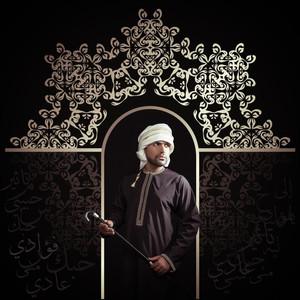 سامي الزدجالي Sami Al Zadjali