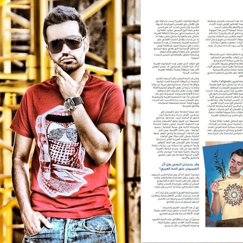 مقالتي في مجلة المرأة - أكتوبر 2012