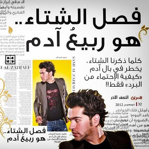 مقالتي في مجلة المرأة - ديسمبر 2012