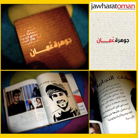 بين 40 شخصية عمانية مؤثرة في أول نسخة لجوهرة عمان
