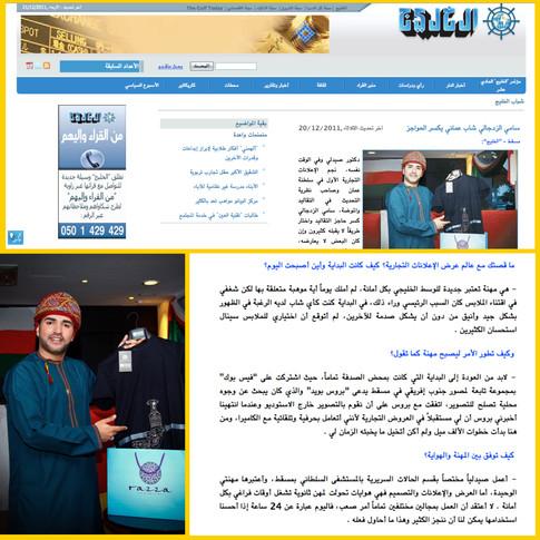 لقائي في جريدة الخليج - ديسمبر 2011