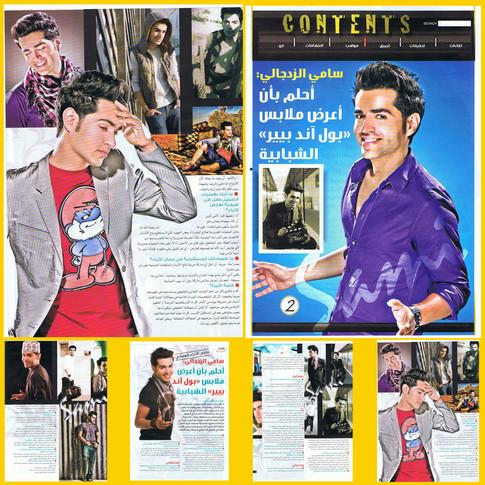 لقائي في مجلة اليقظة الكويتية 2011