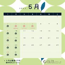 カレンダー2021年5月ゴールデンウイーク