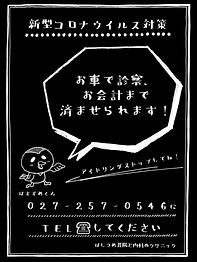 コロナブラックボード改.png