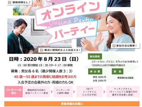 オンラインパーティー♡45歳〜55歳 スマホで気軽に!