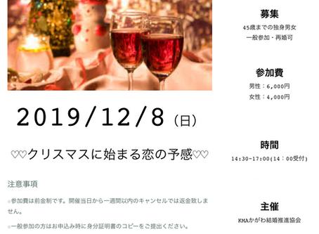 クリスマスパーティー 開催します〜in ミケイラ高松