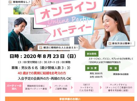 オンラインパーティー♡ 40歳まで スマホで気軽に!