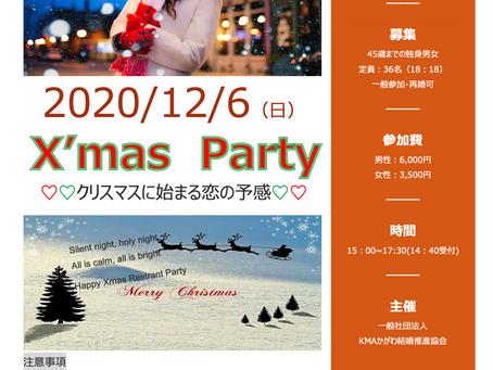☆クリスマスパーティー inミケイラ☆