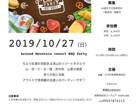 秋のBBQ婚活パーティー in 塩江町