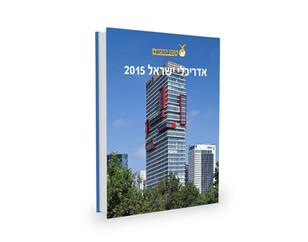 אדריכלי ישראל 2015