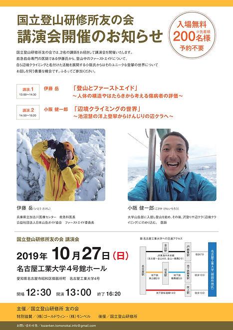研究会_0816_A4.jpg