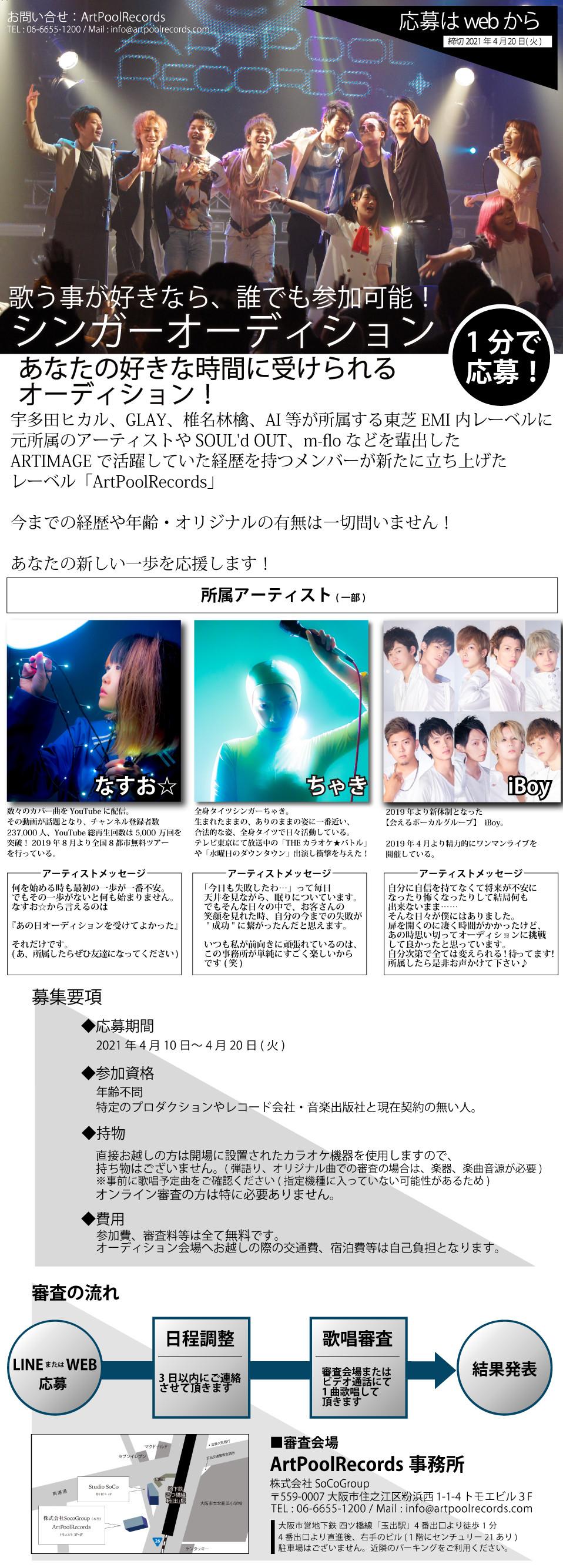 4月20日普通_締切分HP.jpg