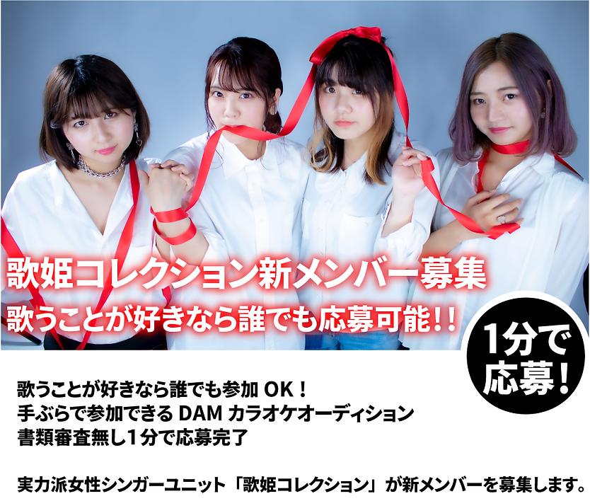 iBoy新メンバー募集ページ---コピー.png