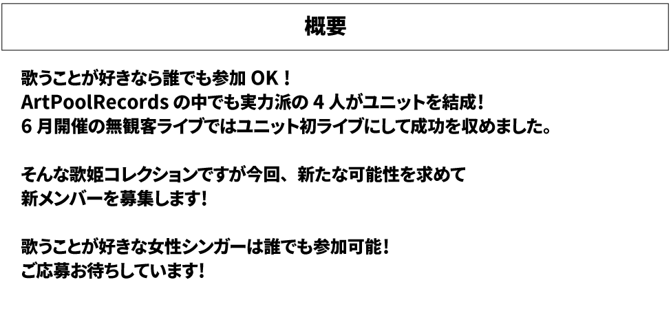 iBoy新メンバー募集ページ1.png
