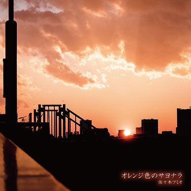 オレンジ色のサヨナラ_配信用ジャケット.jpg