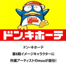 pickup_muu_ドンキイメージキャラクター就任.jpg
